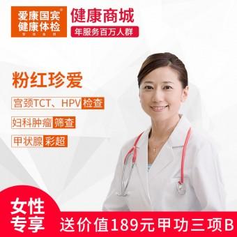 爱康国宾粉红珍爱(女)免费升级肿瘤基因检测体检套餐