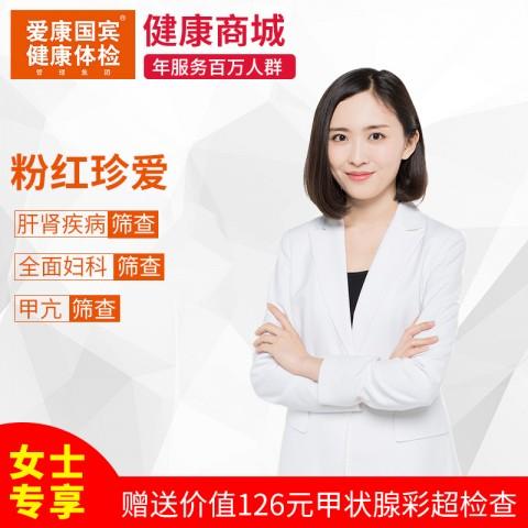 爱康国宾  粉红珍爱(女)升级肿瘤基因检测体检套餐