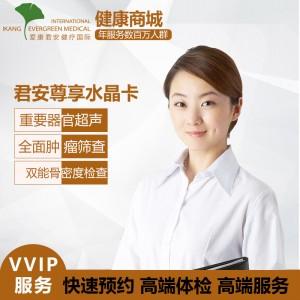 君安尊享水晶卡 (仅限北京上海广州南京杭州)门市价9119